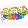 Стартует фестиваль молодежного  творчества «Томская Студенческая Весна в системе СПО».