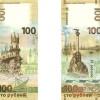 Центробанк выпустил банкноту в честь Крыма