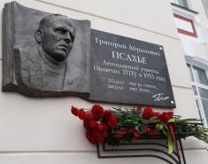 В Томске открылась мемориальная доска учителю ГригориюПсахье
