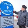 Завершен первый этап реконструкции трассы Камаевка – Асино – Первомайское