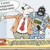 Как в регионе и в стране организована борьба с коррупцией