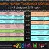 Неделя науки в Томской области
