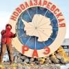 Чем запомнились томичке полярные экспедиции