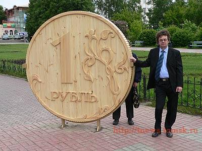 Деревянный рубль 03
