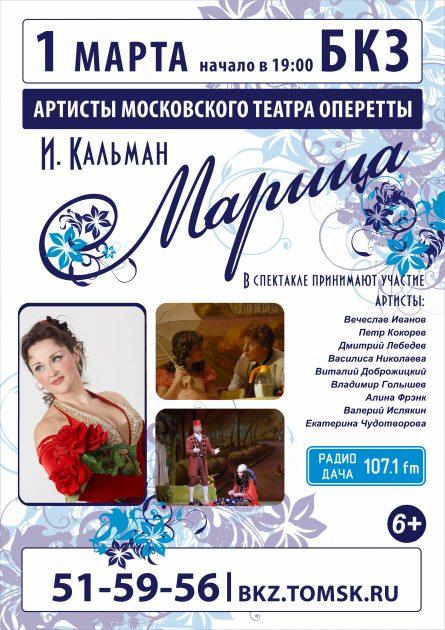 01-03-marica-a3
