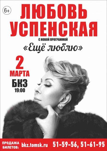 02-03-uspenskaya-a3