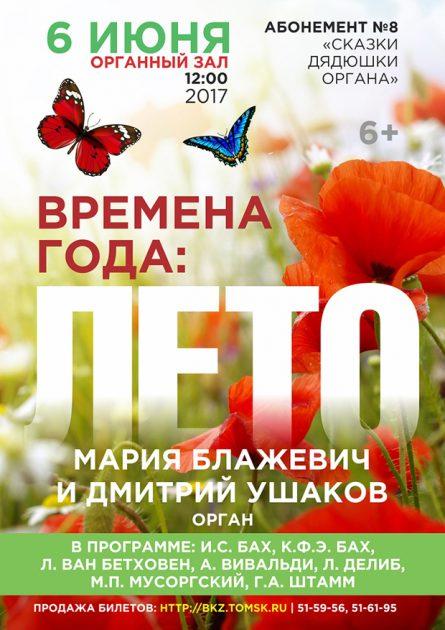 06-06-leto_a3