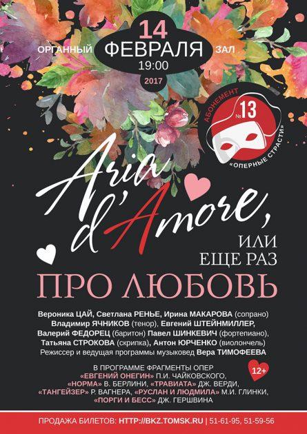 14-02-aria_a3