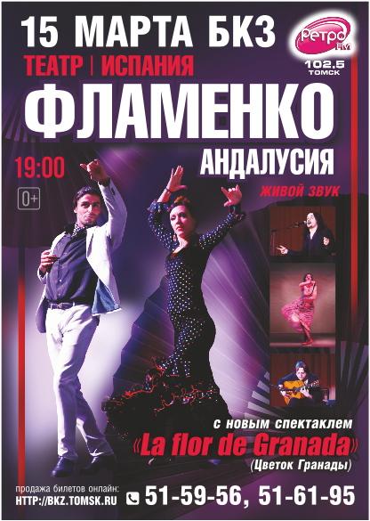 15-03-flamenko-a6