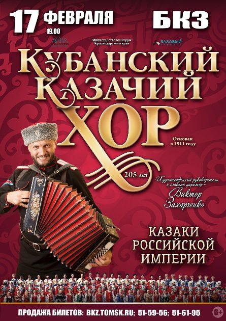 17-02-kubanskii-hor-a3