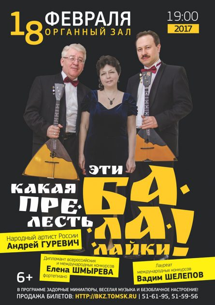 18-02-balalaiki_a3
