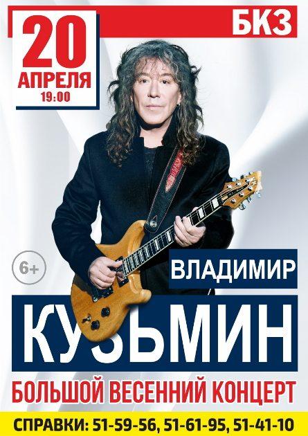 20-04-kuzmin_a3