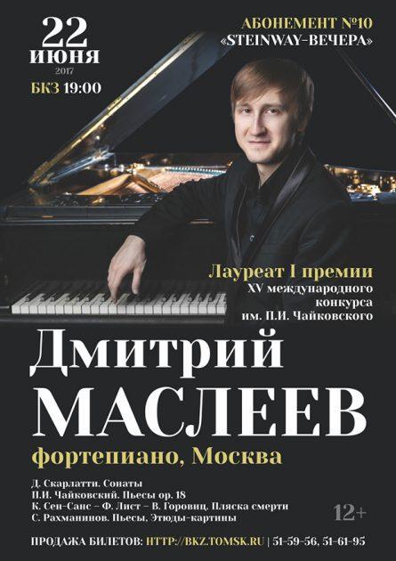22-06-masleev_a3