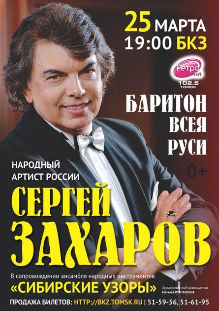 25-03-zaharov_a3