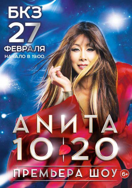 27-02-anita-tsoj-a1