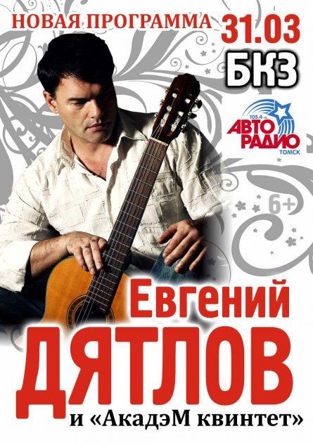 31-03-dyztlov-a3