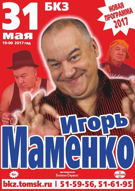 31-05-mamenko-a3