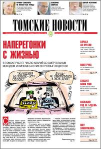 Томские новости 597-37
