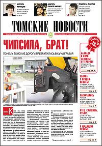 Томские новости 593-33