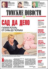 Томские новости 598-38