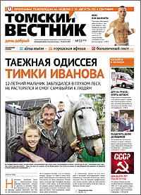 Томский вестник 494-33