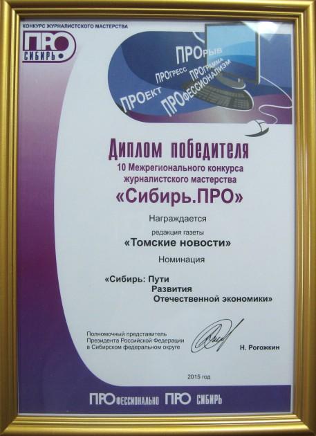 sibirpro