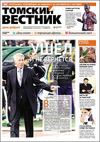 Томский вестник 498-37