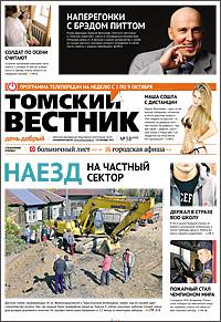 Томский вестник 499-38