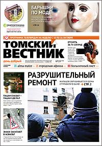 Томский вестник 500-39