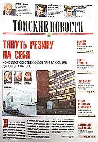 Томские новости 602-42