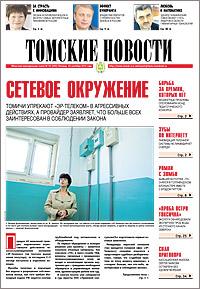 Томские новости 599-39