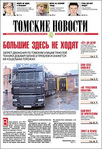 Томские новости 603-43