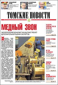 Томские новости 604-44