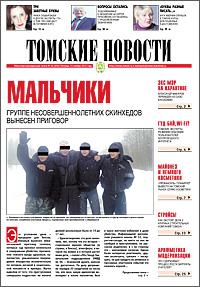 Томские новости 605-45