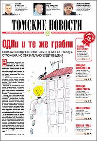 Томские новости 606-46