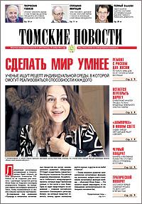 Томские новости 607-47