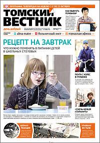 Томский вестник 501-40