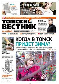 Томский вестник 502-41