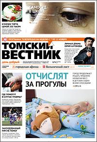 Томский вестник 504-43