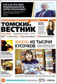 Томский вестник 505-44