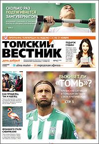 Томский вестник 506-45
