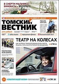 Томский вестник 507-46