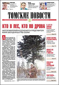 Томские новости 608-48