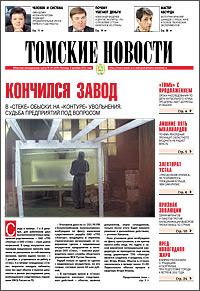 Томские новости 609-49