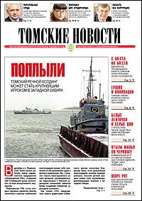 Томские новости 610-50