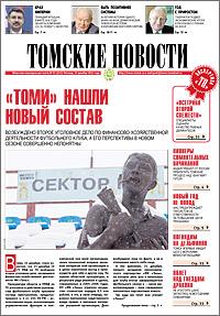 Томские новости 611-51