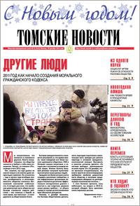 Томские новости 612-52