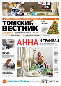 Томский вестник 508-47