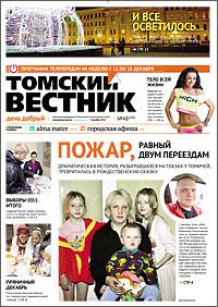 Томский вестник 509-48