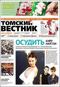 Томский вестник 510-49